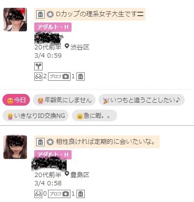 wakuwaku gyosha - ワクワクメールの口コミ評価・評判 会える?ヤレる?を徹底検証