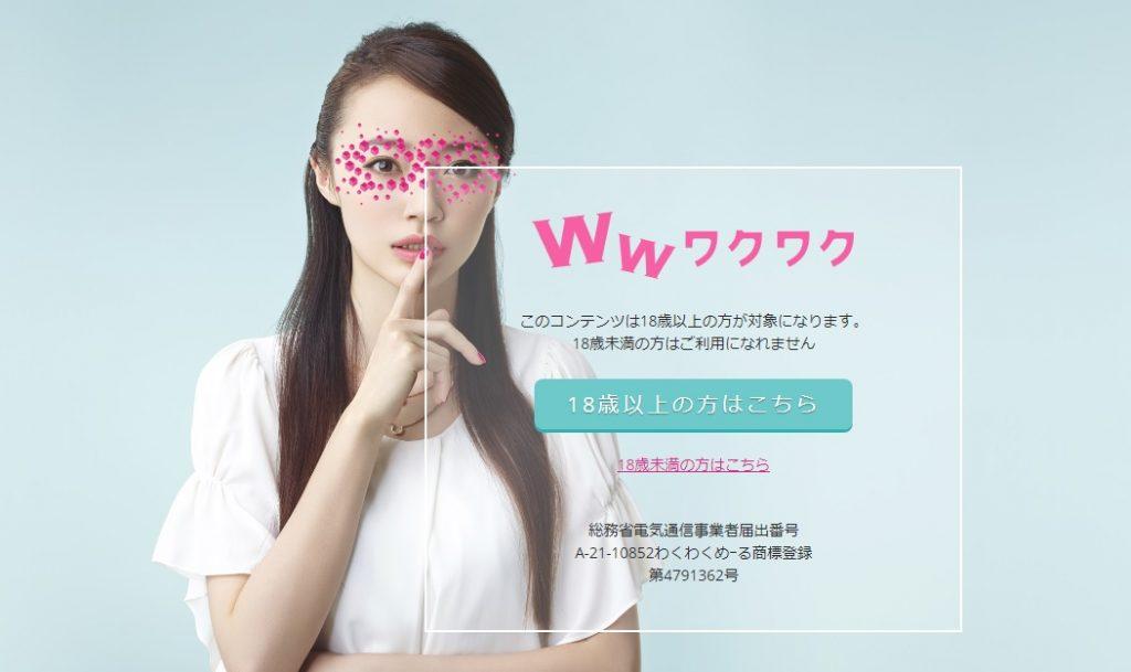 wakuwakutop 1024x609 - ワクワクメールの登録前に知っておきたい7つの特徴!