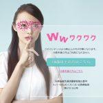 wakuwakutop 150x150 - ワクワクメールの登録前に知っておきたい7つの特徴!