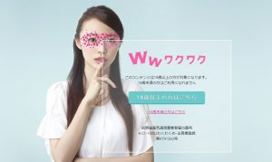 wakuwakutop 300x179 - PCMAXで童貞喪失! 初めての相手は出会い系の人妻【24歳会社員】